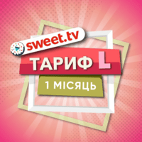 SWEET.TV Тариф L 1 мес.