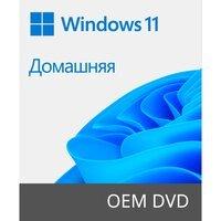 ПО Microsoft Windows 11 Home 64Bit Russian 1pk DSP OEI DVD (KW9-00651)