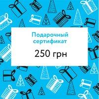 Подарочный сертификат на 250 грн.
